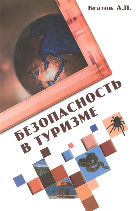 Бгатов А. Безопасность в туризме 2-е издание переработанное и дополненное