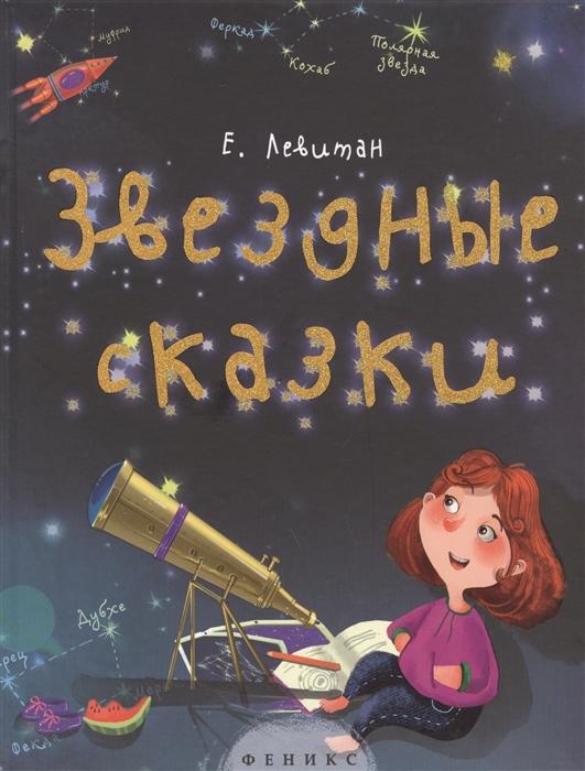Левитан Е. Звездные сказки Моя первая книжка по астрономии