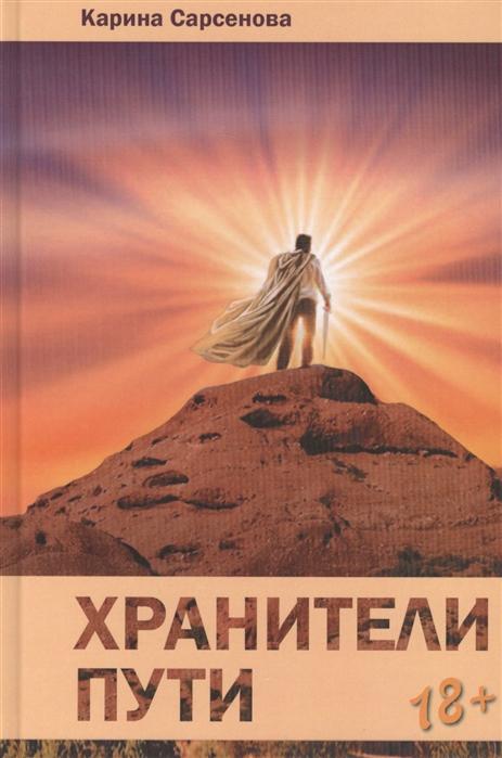 Сарсенова К. Хранители пути