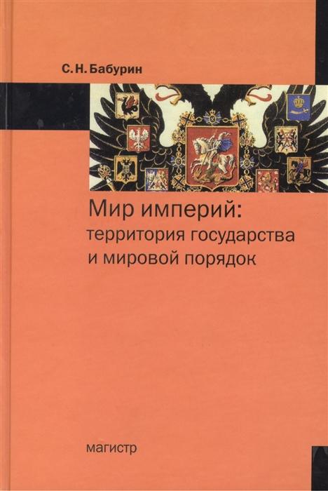 Мир империй Территория государства и мировой порядок