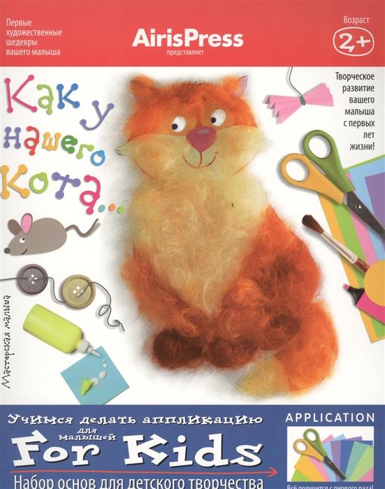 Как у нашего кота Учимся делать аппликацию Для детей от 2 лет для дачи учимся делать все сами