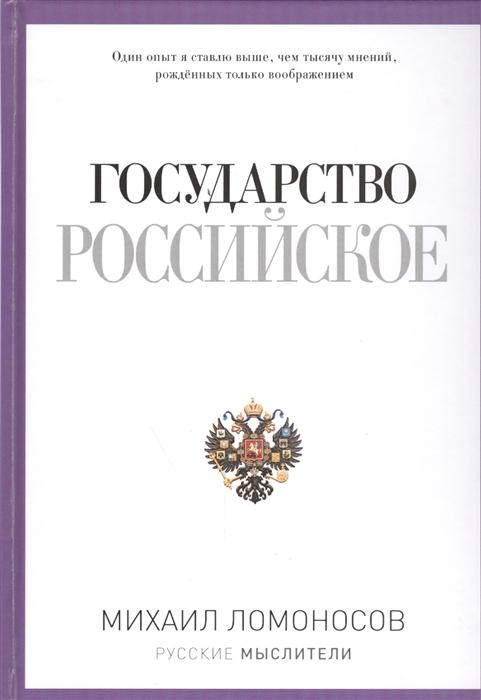 цены Ломоносов М. Государство Российское