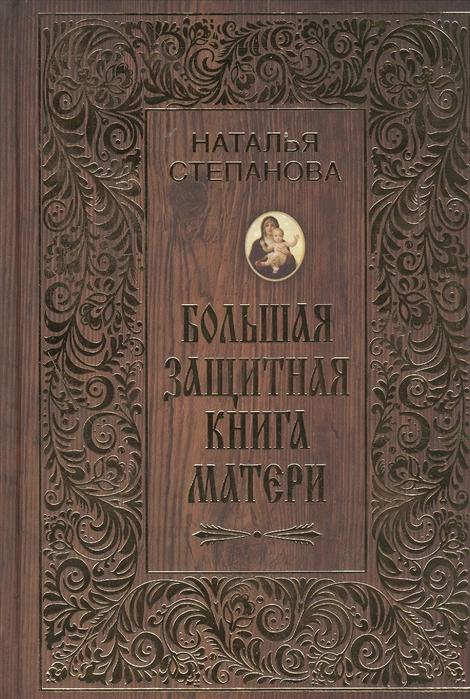 Степанова Н. Большая защитная книга матери цены