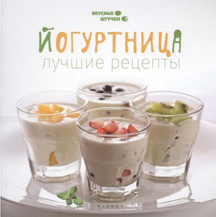 Солнечная М. Йогуртница Лучшие рецепты солнечная м весенняя кулинария
