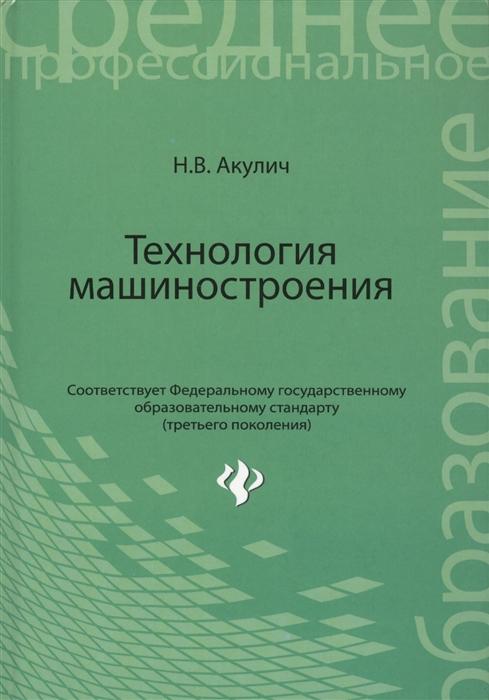 Акулич Н. Технология машиностроения Учебное пособие