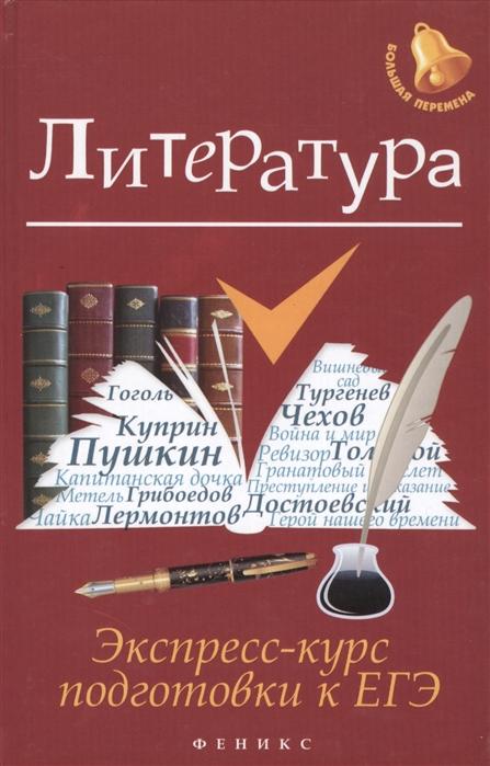 Литература Экспресс-курс подготовки к ЕГЭ