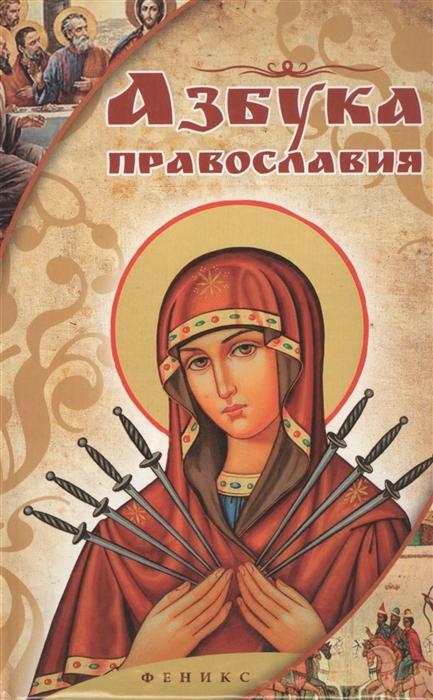 Елецкая Е. Азбука православия стоимость