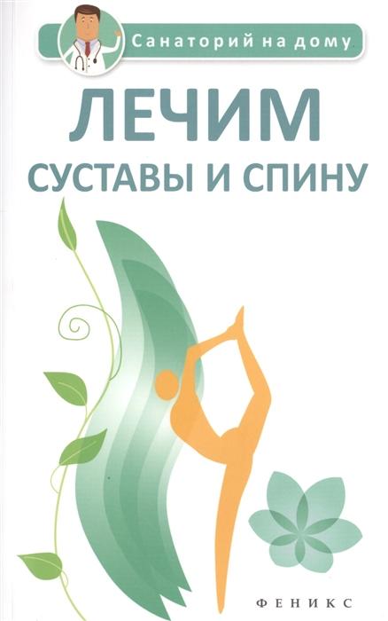 Сергеева Г. Лечим суставы и спину цены онлайн