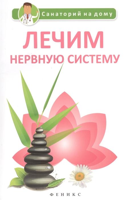 Сергеева Г. Лечим нервную систему цены онлайн