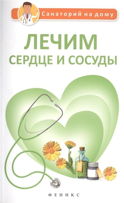 Сергеева Г. Лечим сердце и сосуды цены онлайн