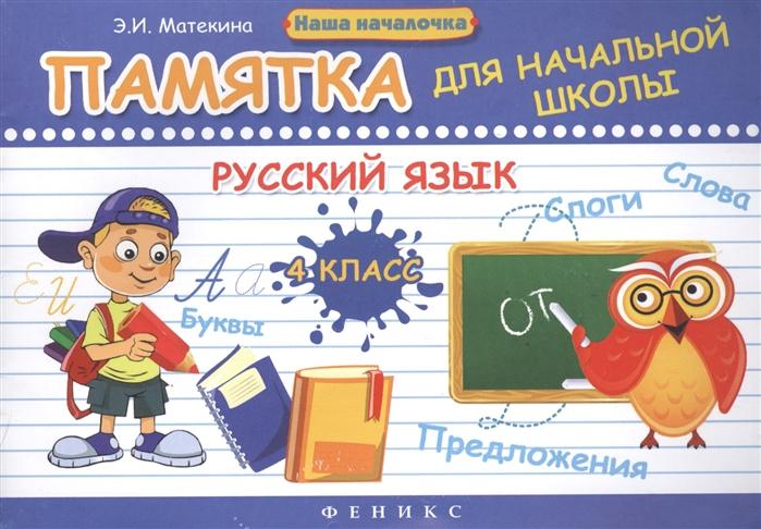 Матекина Э. Русский язык 4 класс Памятка для начальной школы матекина э морфемный разбор памятка для начальной школы