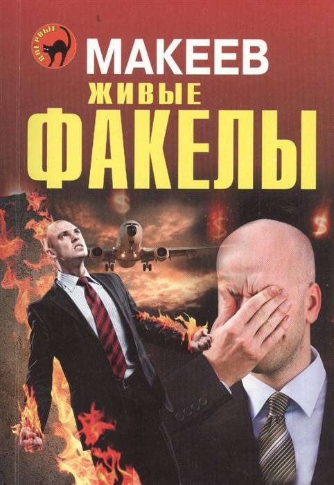 Макеев А. Живые факелы макеев а врачебная тайна