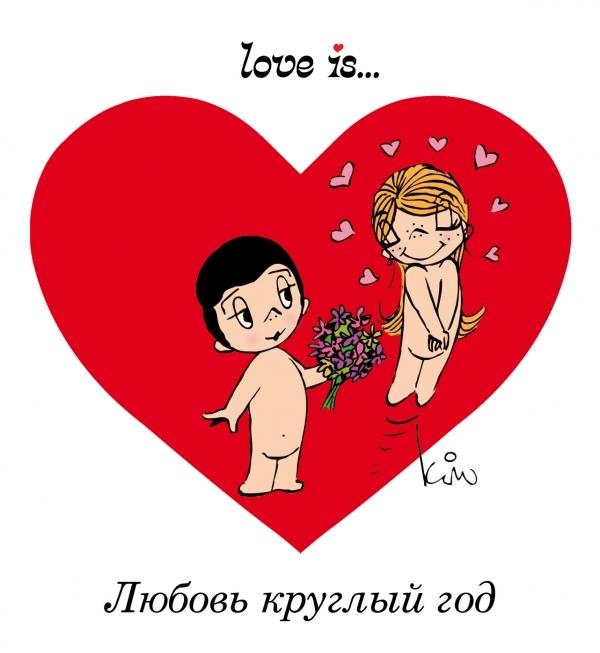 все цены на Парфенова И. Love is Любовь круглый год онлайн