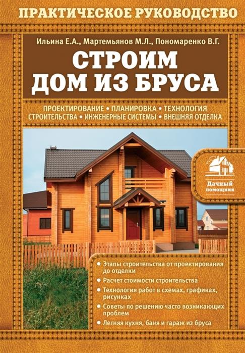 Ильина Е., Мартемьянов М., Пономаренко В. Строим дом из бруса