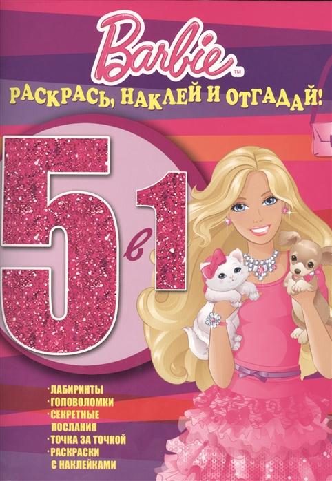 Купить Раскрась наклей и отгадай 5 в 1 PHO5-1 1409 Барби, Эгмонт Россия ЛТД, ЗАО, Раскраски