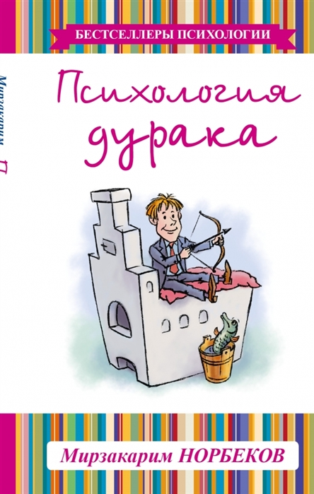 Норбеков М. Психология дурака норбеков м жизнь без таблеток