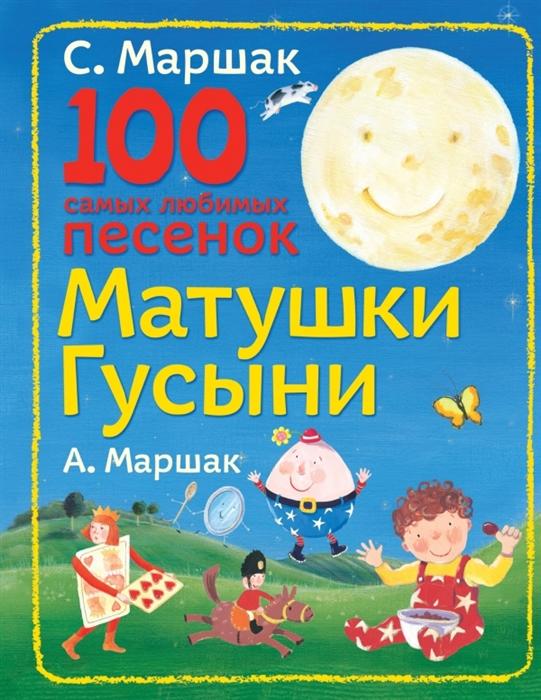 цена на Маршак С., Маршак А. 100 самых любимых песенок Матушки Гусыни Английские народные песенки