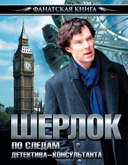 Шерлок По следам детектива-консультанта