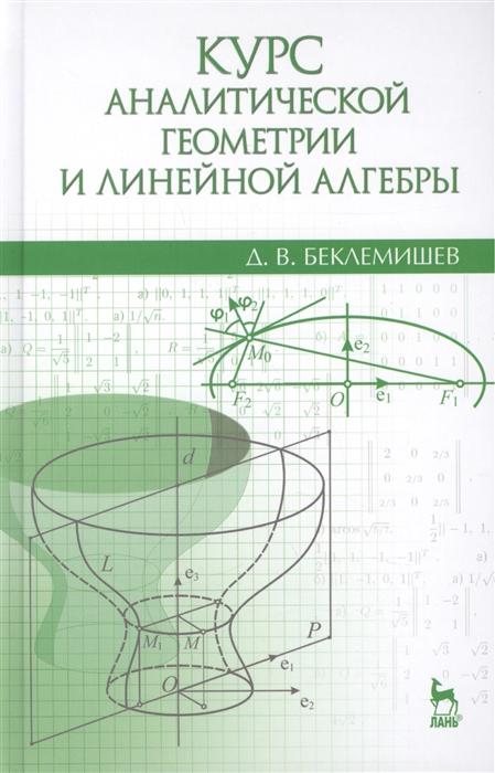 Курс аналитической геометрии и линейной алгебры Учебник