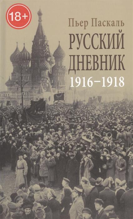 Паскаль П. Русский дневник Во французской военной миссии 1916-1918
