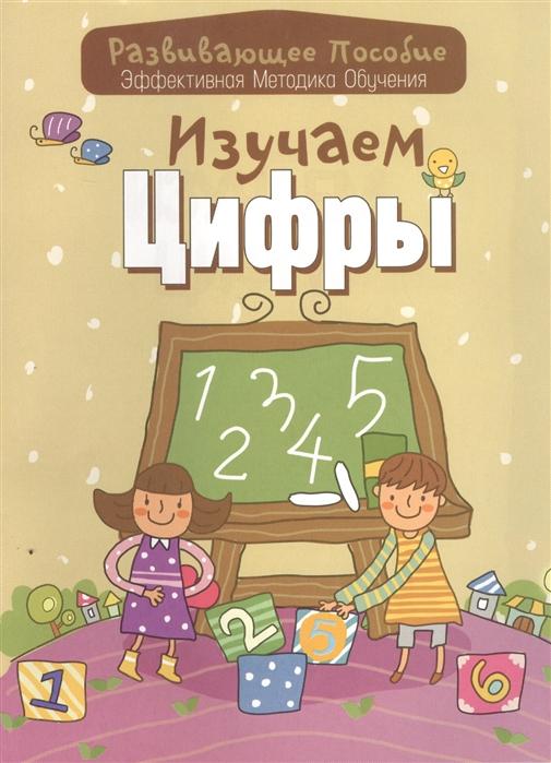Андреева И. (сост.) Изучаем цифры вкладыш mapacha изучаем цифры 76686