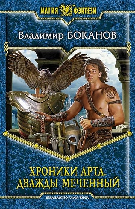 Боканов В. Хроники Арта Дважды меченный Роман