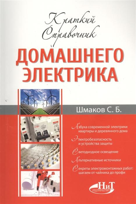 Шмаков С. Краткий справочник домашнего электрика