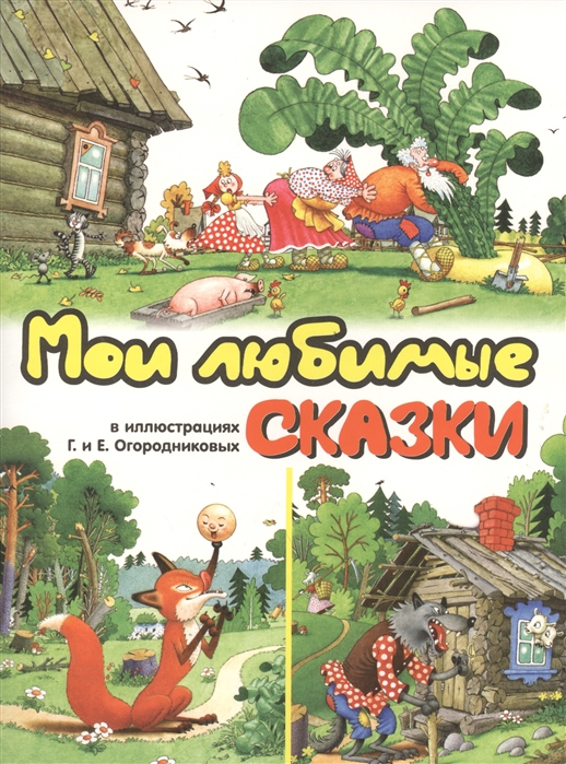 Купить Мои любимые сказки в илюстрациях Германа и Елены Огородниковых, Оникс-Лит, Сказки