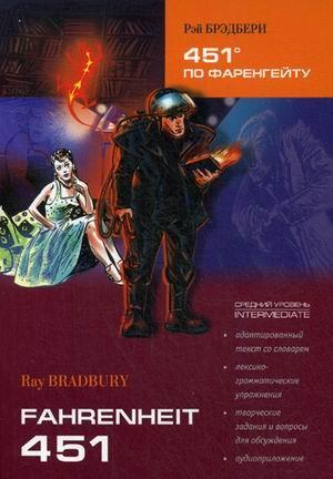 Bradbury R. 451 по Фаренгейту 451 Fahrenheit Книга для чтения на английском языке Средний уровень