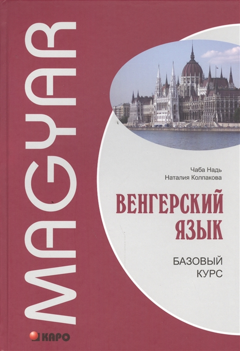 Надь Ч., Колпакова Н. Венгерский язык Базовый курс надь ч и cdmp3 венгерский язык базовый курс текст читают д доловаи б будаи