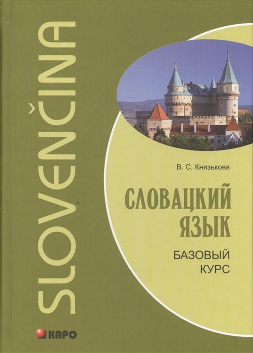 Князькова В. Словацкий язык Базовый курс американский язык базовый курс isbn 5803303135