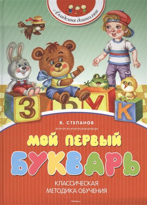 Степанов В. Мой первый букварь махаон мой первый букварь
