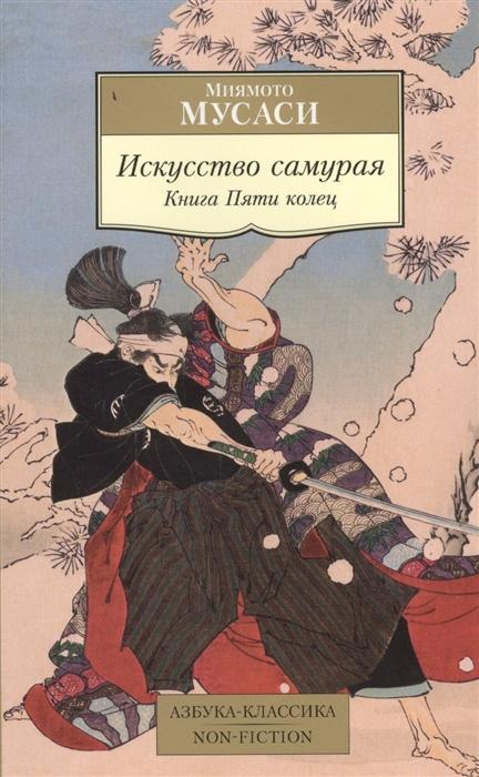 купить Мусаси М. Искусство самурая Книга Пяти колец по цене 116 рублей