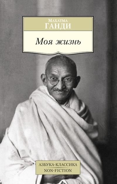 Ганди М. Моя жизнь ганди махатма моя жизнь