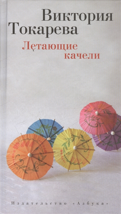 Токарева В. Летающие качели Рассказы и повесть