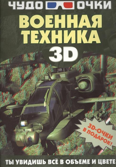 Мерников А. Военная техника 3D комплект из 3 книг мерников а самое известное оружие мира
