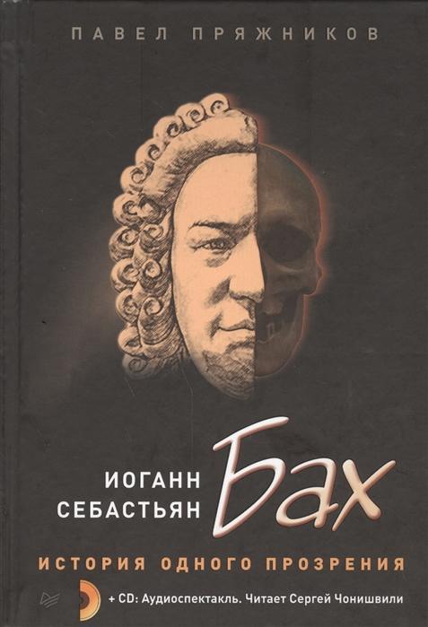 Иоганн Себастьян Бах История одного прозрения 2CD