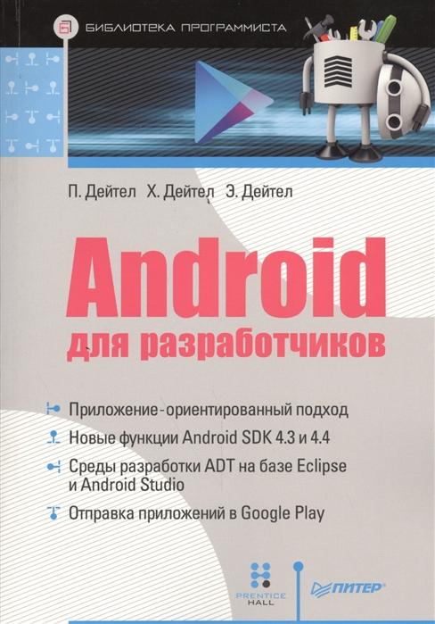 Дейтел П., Дейтел Х., Дейтел Э. Android для разработчиков дейтел х дейтел п нието т как программировать на visual basic net кн 2 программирование для сети структуры данных