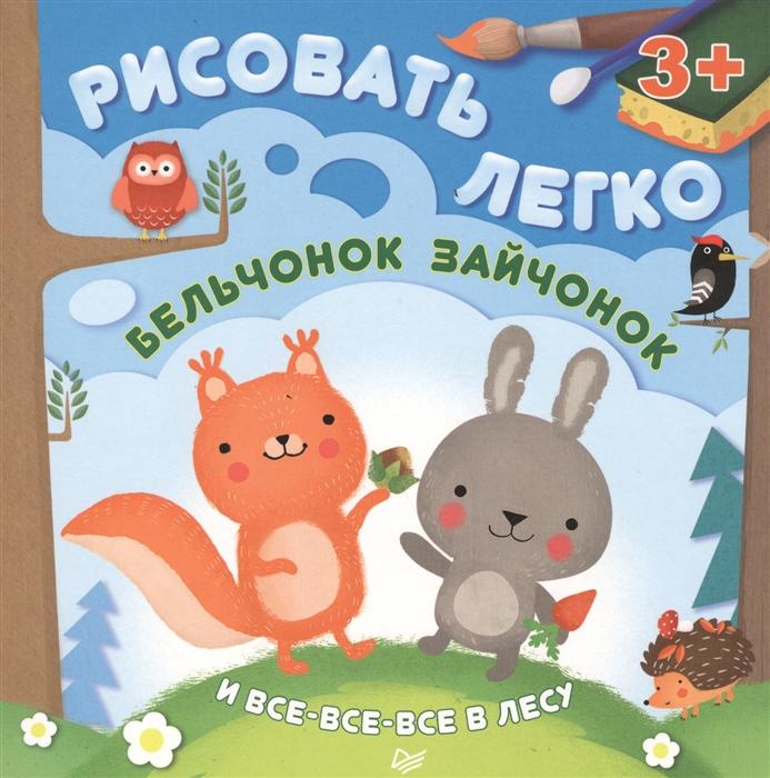 купить Шигарова Ю. Бельчонок зайчонок и все-все-все в лесу Рисовать легко онлайн