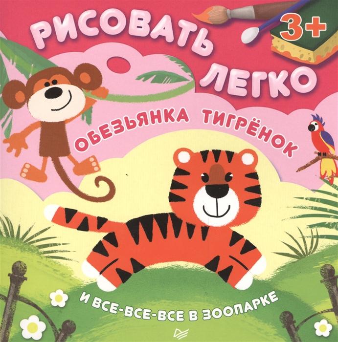 купить Кузнецова О. Обезьянка тигренок и все-все-все в зоопарке Рисовать легко онлайн