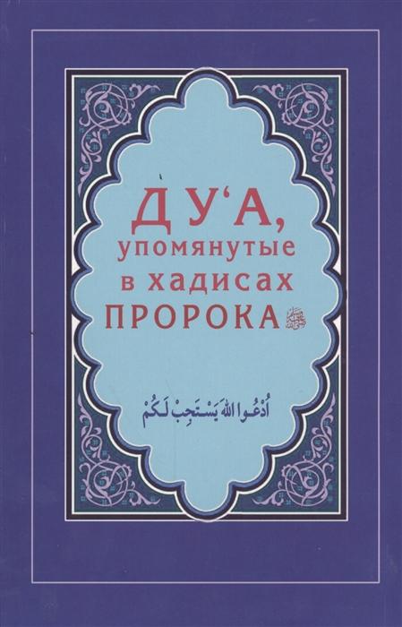 Зарипов И. (сост.) Ду а упомянутые в хадисах Пророка
