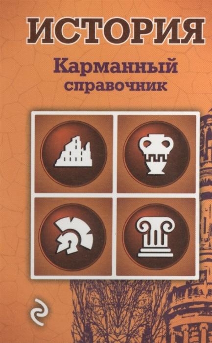 Плавинский Н. История Карманный справочник цена 2017