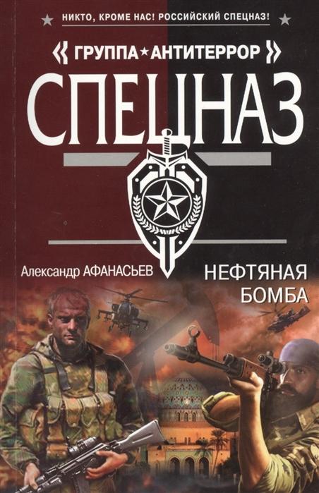 Афанасьев А. Нефтяная бомба афанасьев а грязная бомба