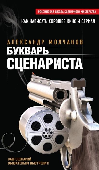 цена Молчанов А. Букварь сценариста Как написать хорошее кино в интернет-магазинах