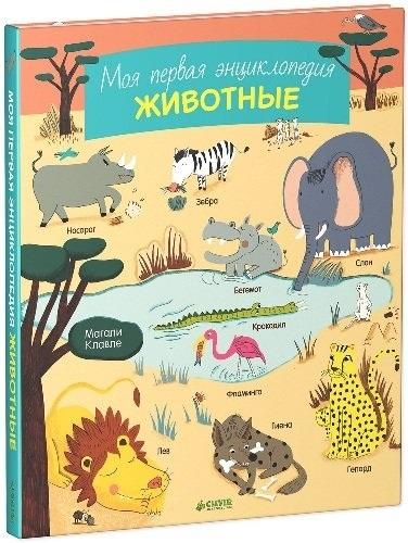 Купить Моя первая энциклопедия Животные, Клевер, Первые энциклопедии для малышей (0-6 л.)