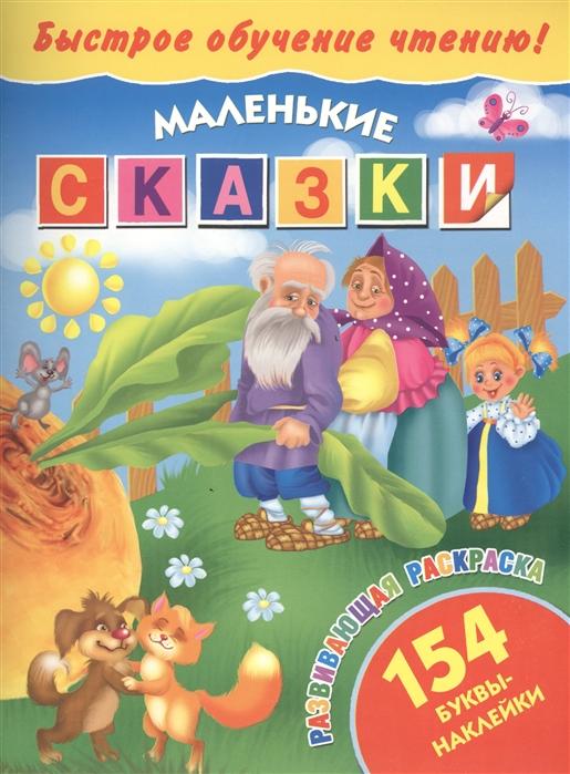 цена на Дмитриева В. (сост.) Быстрое обучение чтению Маленькие сказки Развивающая раскраска 154 буквы-наклейки