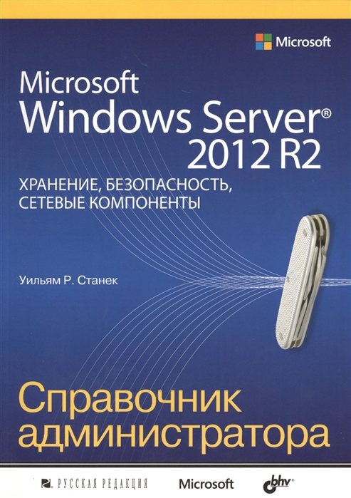 цена на Станек У. Microsoft Windows Server 2012 R2 Хранение безопасность сетевые компоненты Справочник администратора