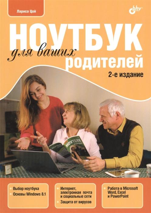 Цой Л. Ноутбук для ваших родителей 2-е издание ноутбук