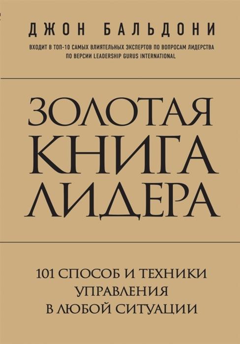 Золотая книга лидера 101 способ и техники управления в любой ситуации