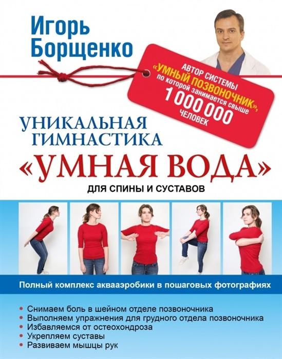 купить Борщенко И. Уникальная гимнастика Умная вода для спины и суставов по цене 339 рублей